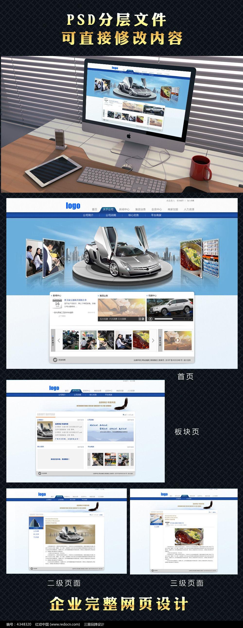 企业网站网页设计模板图片