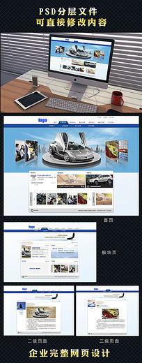 企业网站网页设计模板 PSD