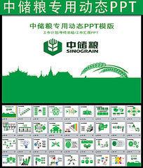 中国储备粮管理总公司ppt模板