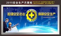 2015年安全生产月活动背景展板