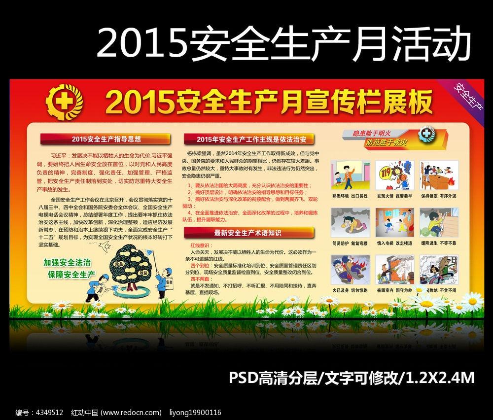 标签:加强安全法治 保障安全生产 安全生产月 安全主题挂图 安全月展