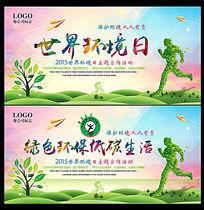 2015世界环境日公益海报设计
