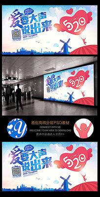 520爱要大声说出来活动海报设计