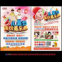 61儿童节宝宝摄影宣传单