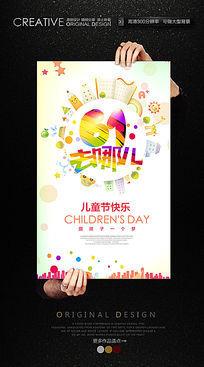 61儿童节儿童乐园宣传海报