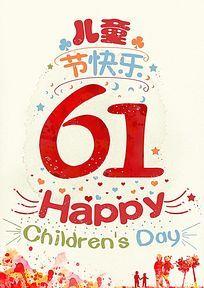 61儿童节快乐活动海报模板
