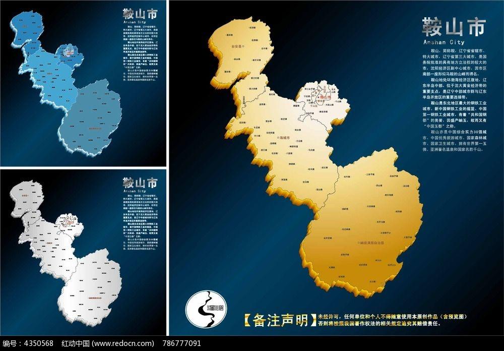 鞍山市行政地图模板