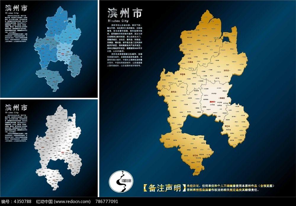 滨州市行政地图模板