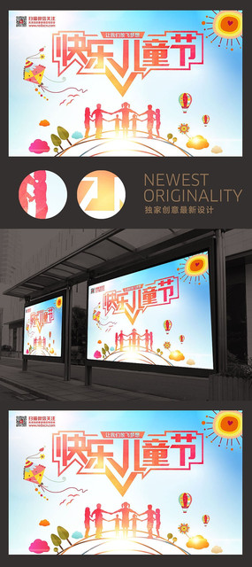 炫彩快乐儿童节活动海报设计