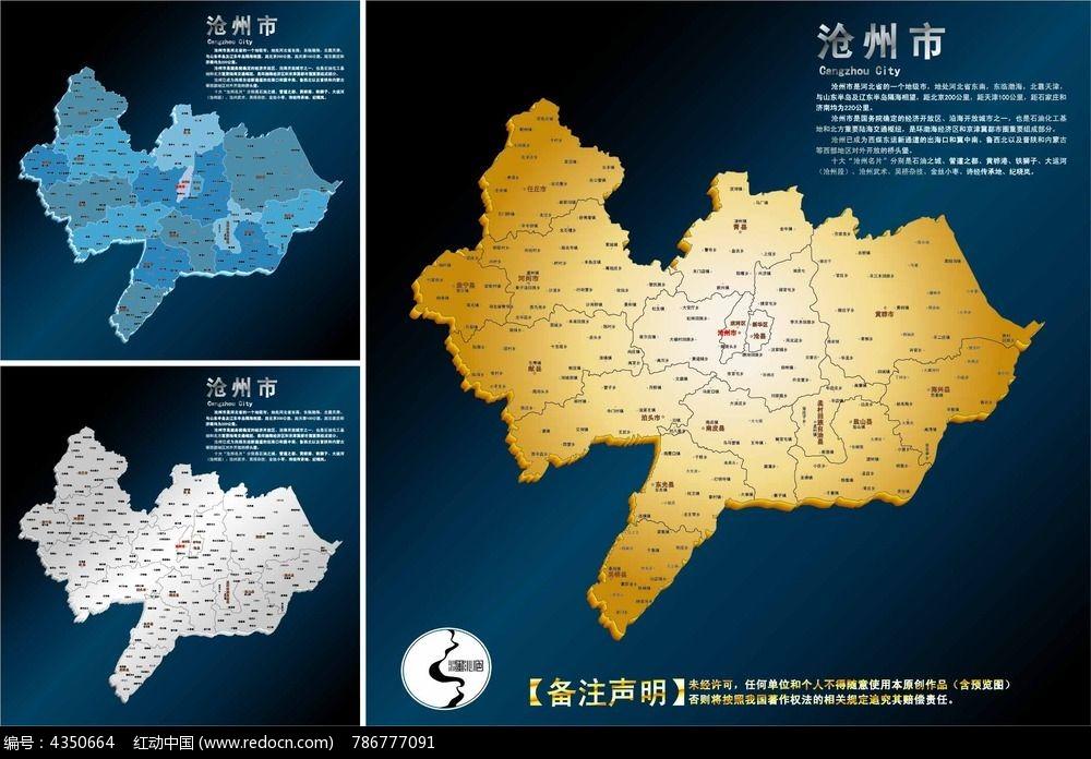 沧州市行政地图设计