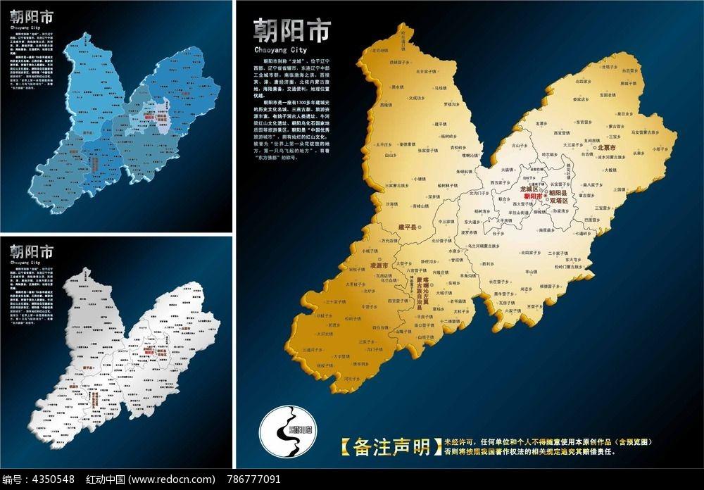 朝阳市行政地图模板