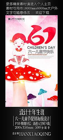 创意蘑菇六一儿童节宣传海报设计