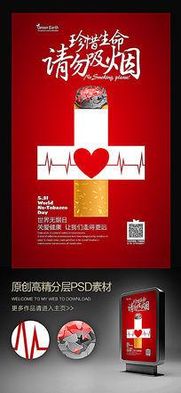 创意十字架珍惜生命请勿吸烟海报