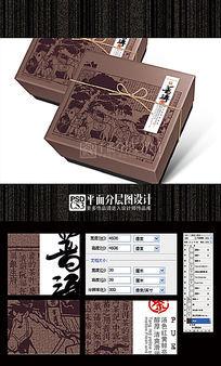 传奇茶马普洱茶叶礼盒(平面分层图设计)