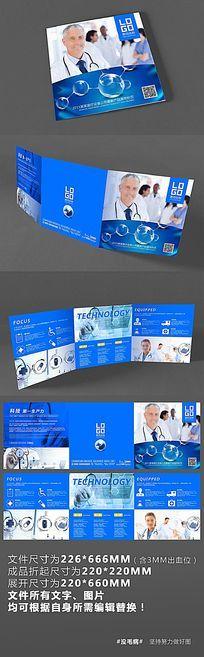 大气医疗设备折页设计