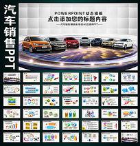 大众汽车销售维修PPT