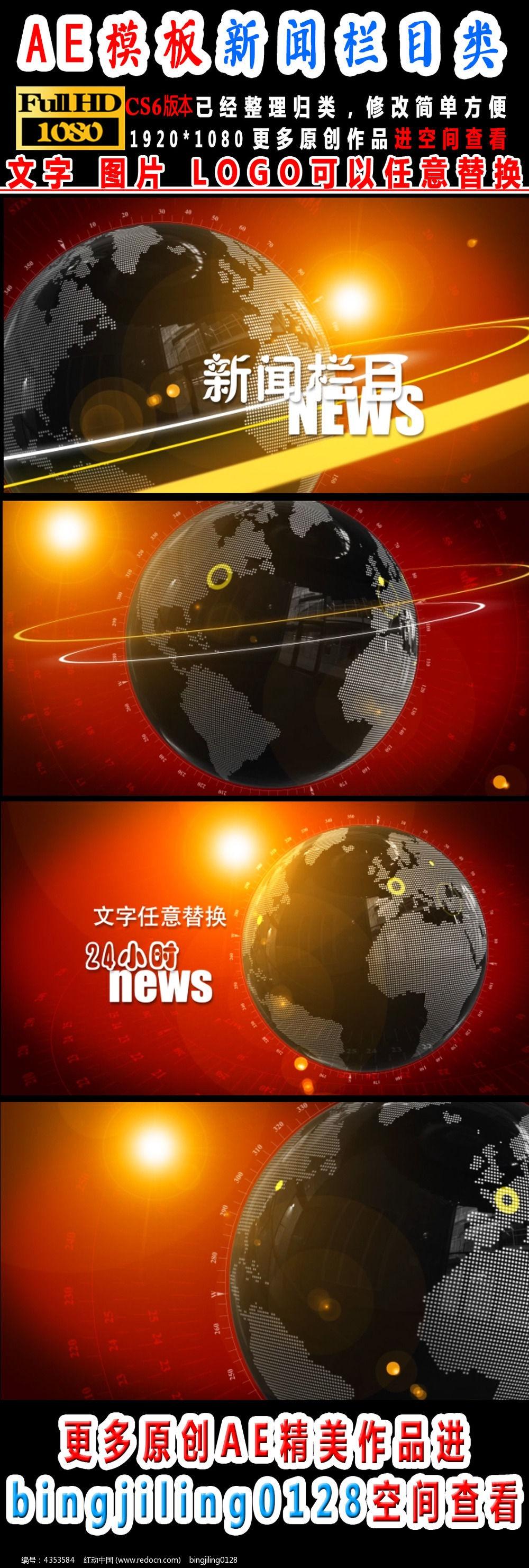 地球新闻栏目包装视频AE模板图片