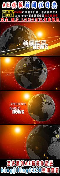 地球新闻栏目包装视频AE模板