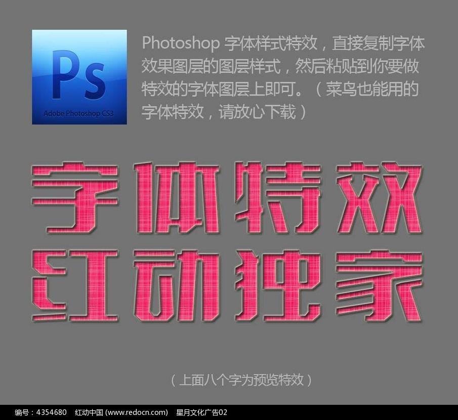 粉红色细线条字体ps样式图片