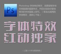 粉嫩颜色字体ps样式