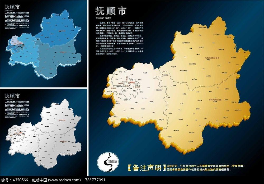 抚顺市行政地图模板