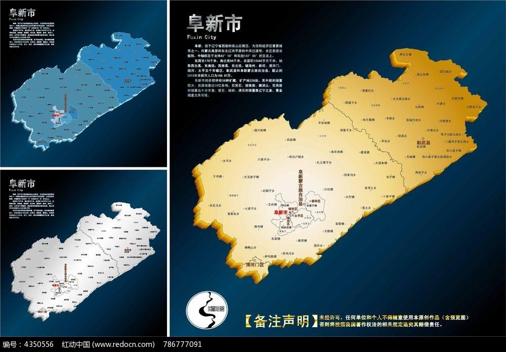 阜新市行政地图模板