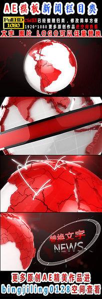 红色地球新闻栏目包装片头AE模板