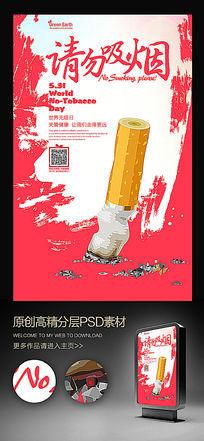 红色水墨请勿吸烟健康宣传公益海报