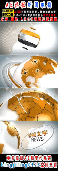 黄色地球新闻栏目包装片头AE模板