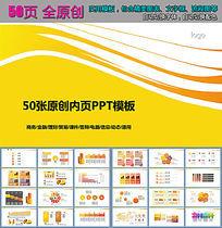 黄色商务ppt图标