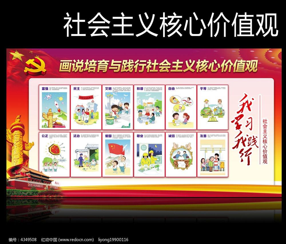 画说社会主义核心价值观展板设计图片