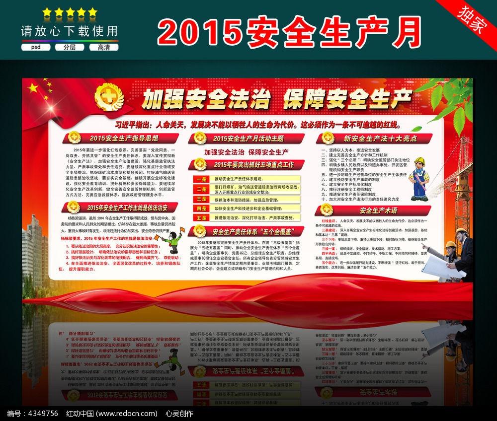 加强安全法制安全月宣传栏