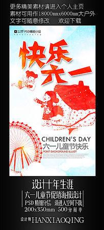 快乐六一儿童节活动海报设计