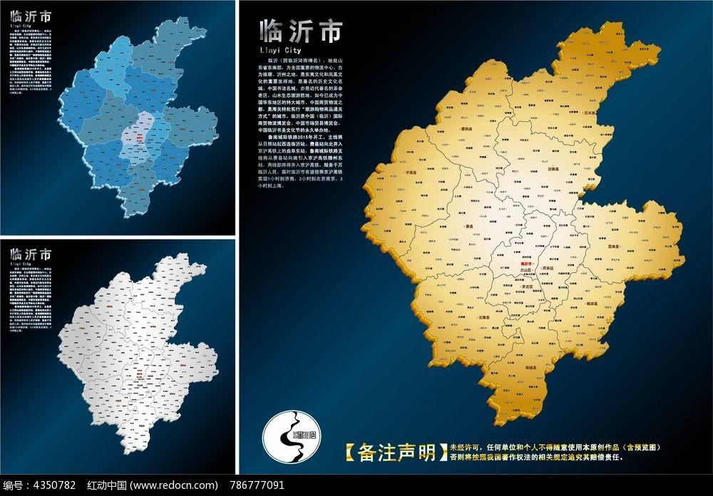 临沂市行政地图模板