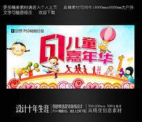 六一儿童节游乐园海报设计