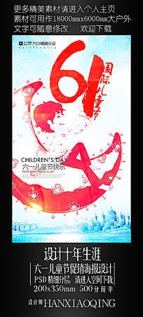 六一国际儿童节宣传海报设计