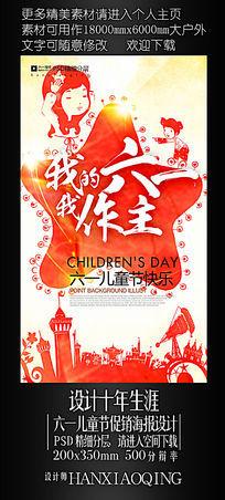 11款 六一儿童节宣传海报设计PSD下载