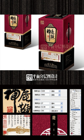 鹿鞭神酒(礼盒包装平面分层图设计)