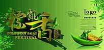 绿色粽飘香端午节活动海报设计