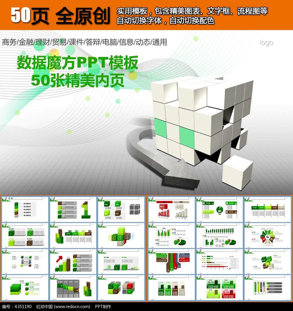 绿色数据魔方PPT模板