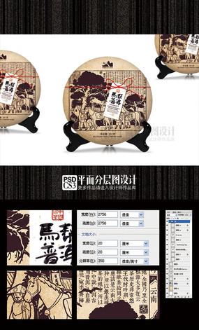 马帮普洱茶茶叶包装(平面分层图设计)