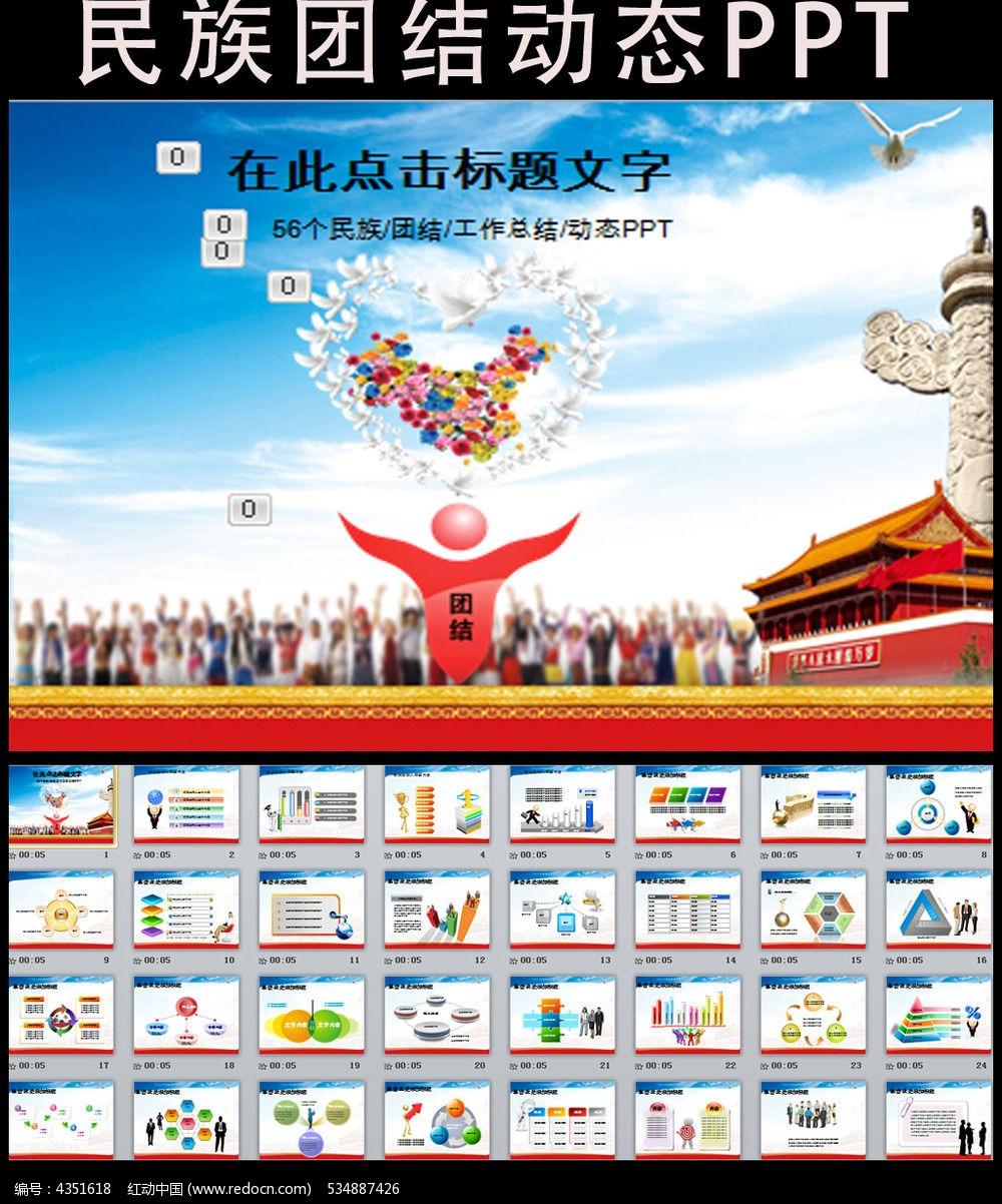 标签: 民族团结PPT模板 民族 团结 稳定 大团结 中国梦 56个民族 少数