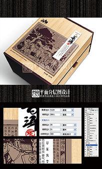 木纹普洱茶礼盒设计(平面分层图设计)