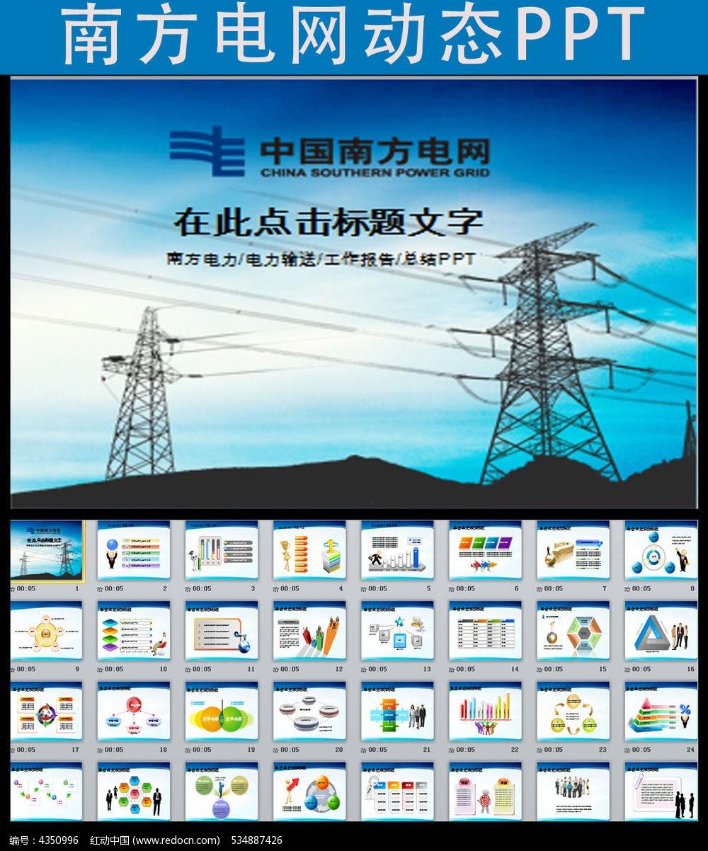南方电网ppt模板pptx素材下载_工业生产ppt设计图片