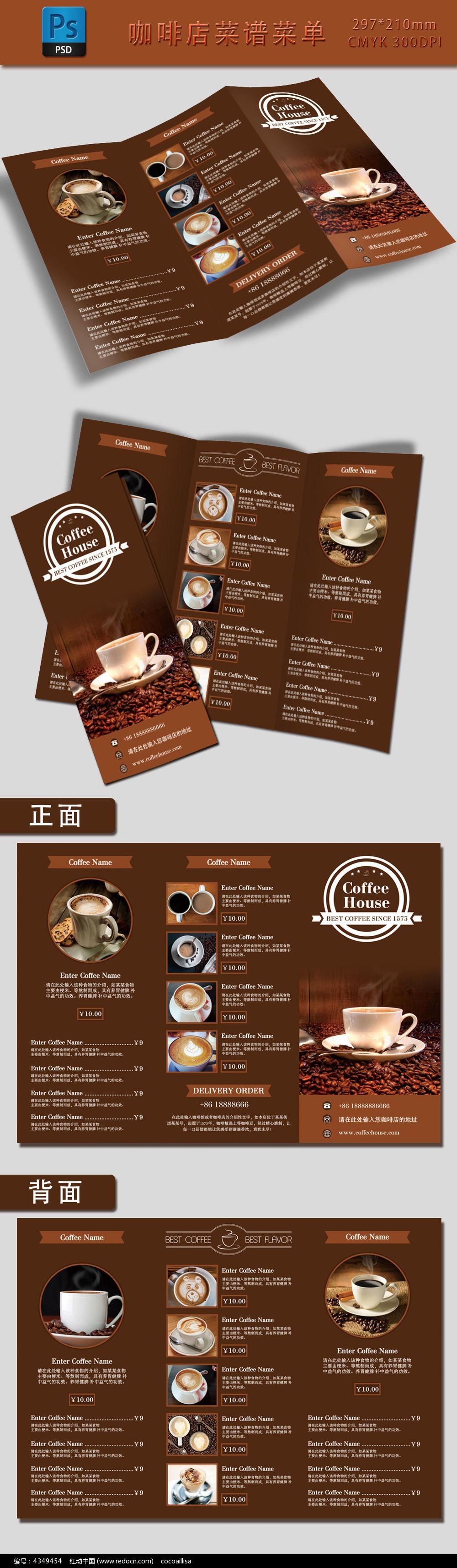 欧式咖啡菜单设计