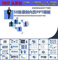 ppt商务工作桌面图标