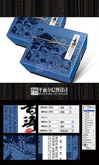 普洱茶包装礼盒(平面分层图设计)