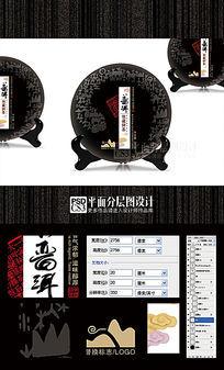 普洱极藏饼茶高挡茶叶包装(平面分层图设计)
