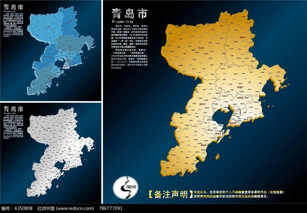 青岛市行政地图设计