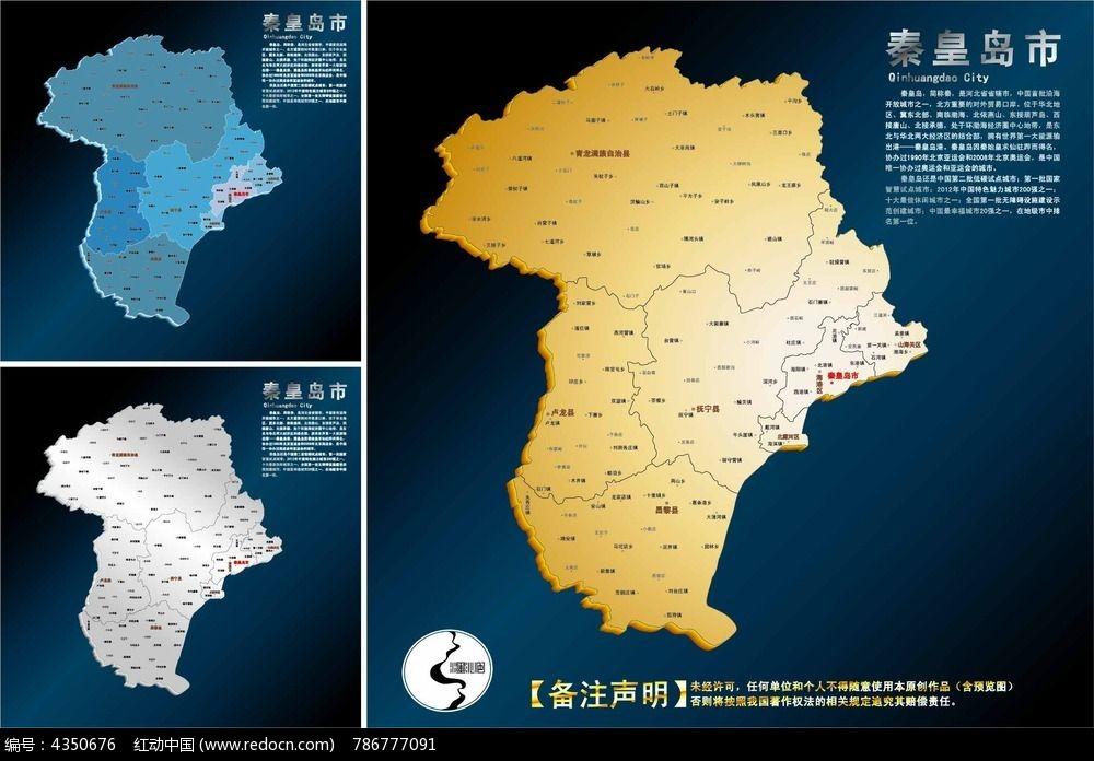 秦皇岛市行政地图